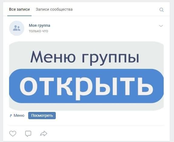 Изображение-ссылка на меню группы вконтакте