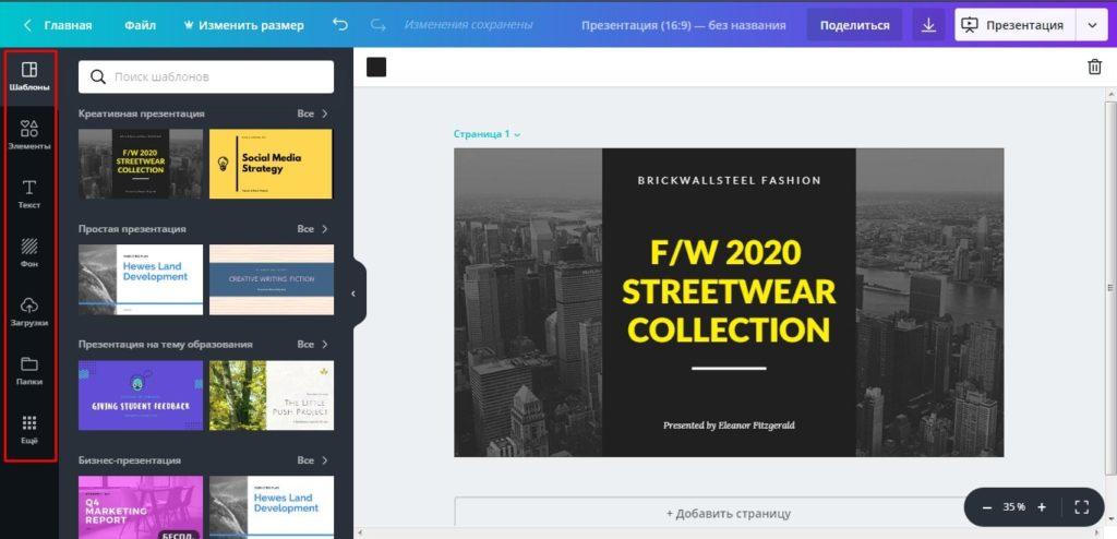 инструменты графического онлайн сервиса canva