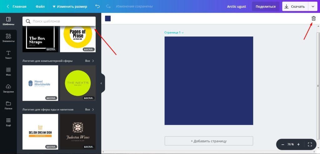 как создать логотип онлайн самостоятельно