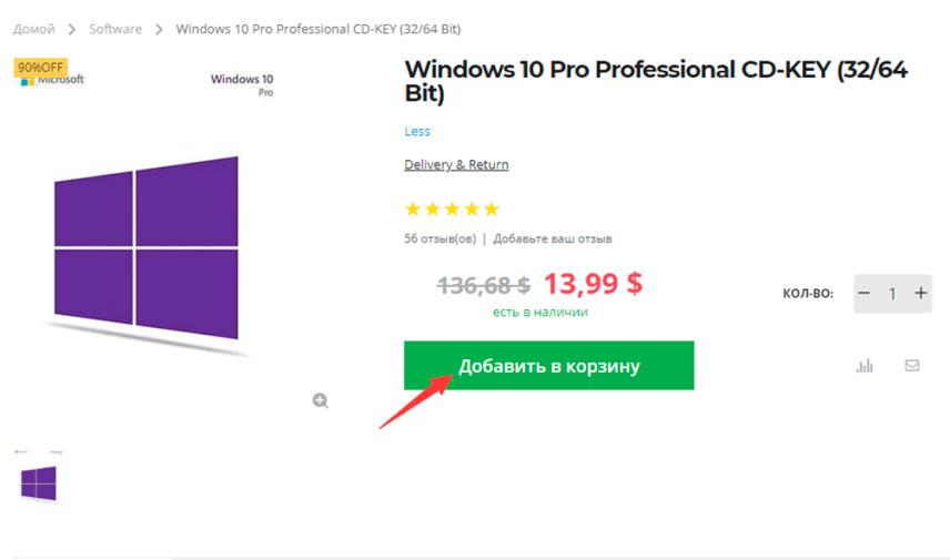 купить ключ windows office