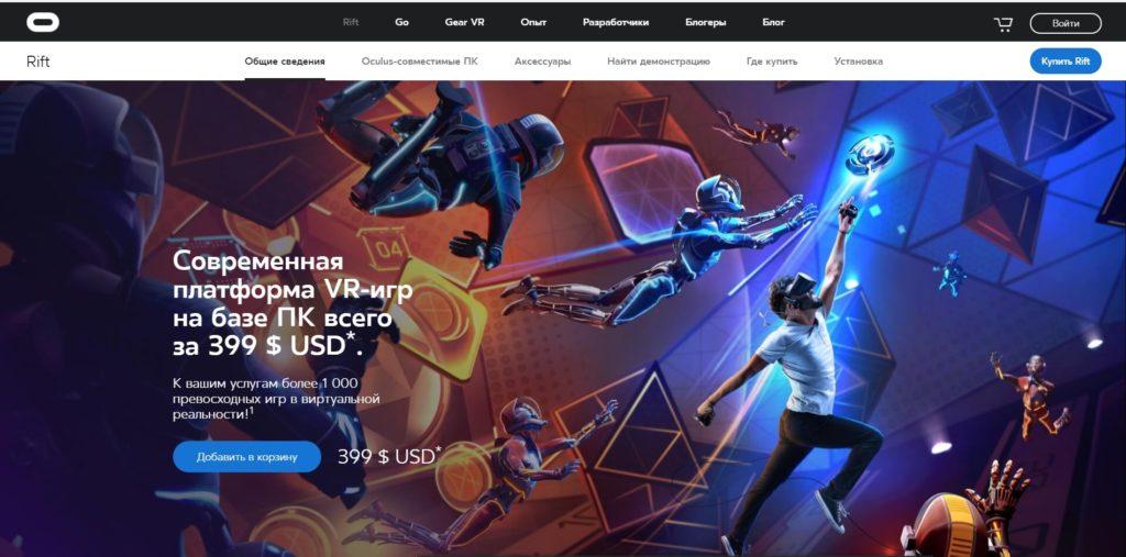 Официальный сайт Oculus Rift DK2