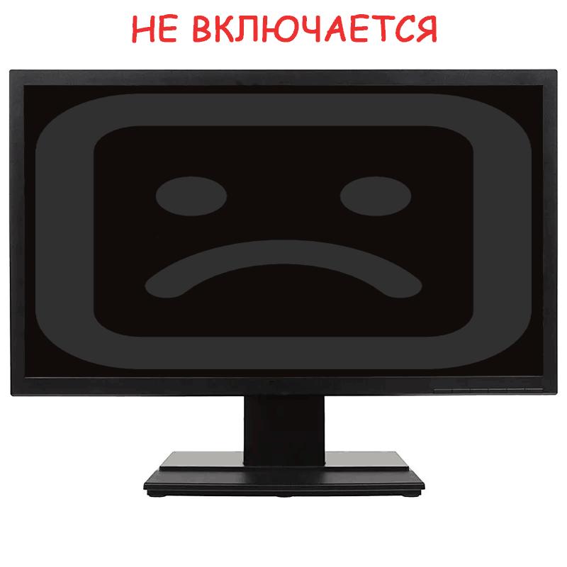 не включается монитор при включении компьютера