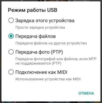 компьютер не видит телефон через USB - передача файлов