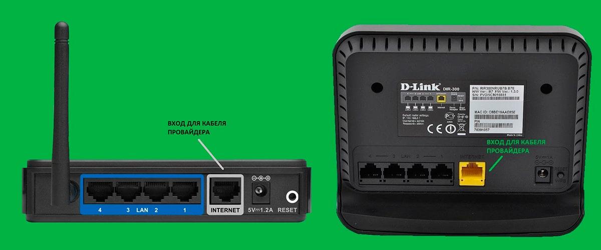 Настройка DIR-300 - кабель интернета
