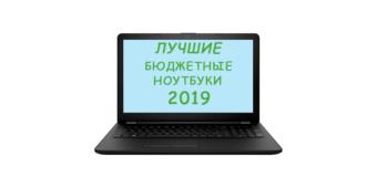 лучшие бюджетные ноутбуки до 20000 рублей