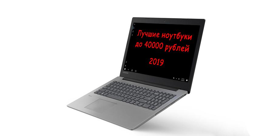 лучшие ноутбуки 2019 до 40000 рублей