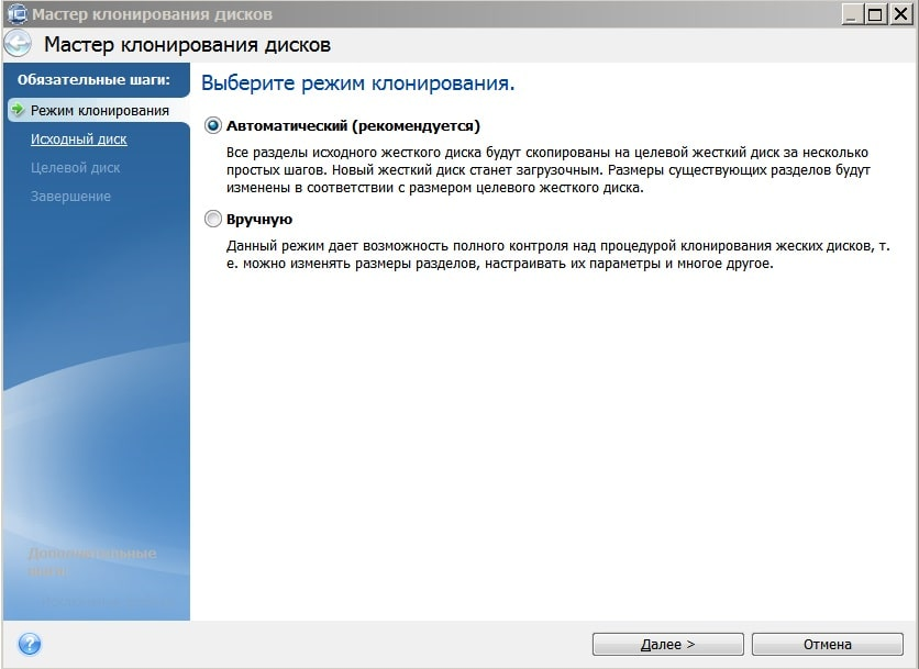 Acronis True Image автоматический перенос windows на другой диск