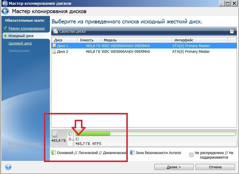выбор диска для переноса Windows