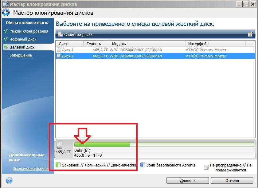 Перенос Windows на другой диск