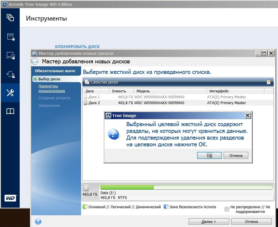 Завершение переноса ОС Windows на другой диск