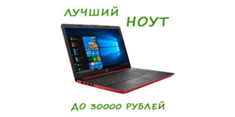 ноутбук до 30000 рублей лучше некуда