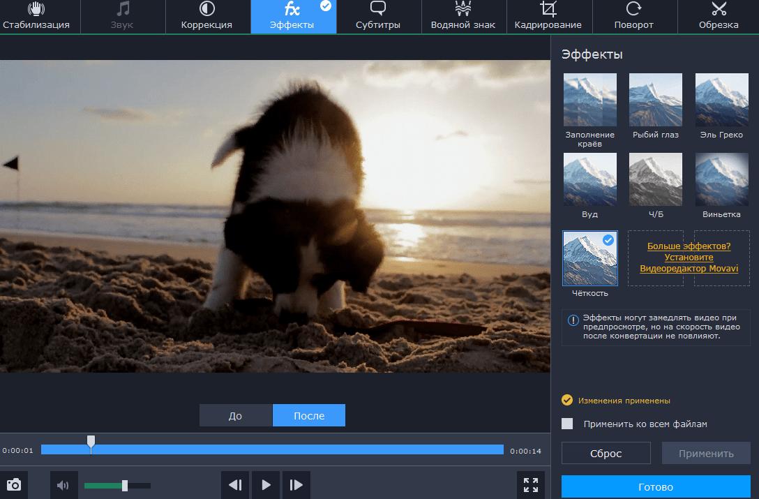 Как конвертировать в Movavi Конвертере Видео