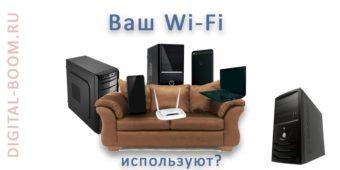 посмотреть кто подключен к wi-fi