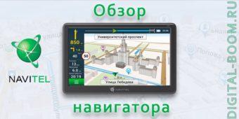 обзор автомобильного навигатора navitel e707 magnetic