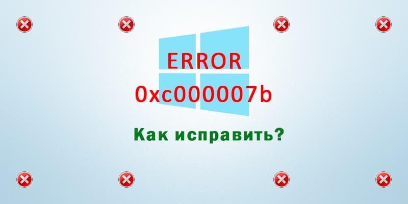 как исправить ошибку windows