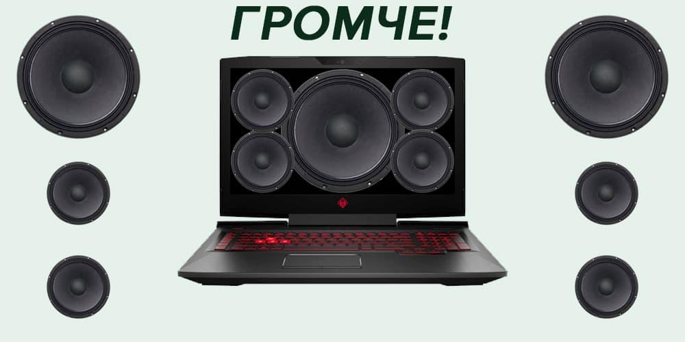 усилители звука для ноутбука - программы