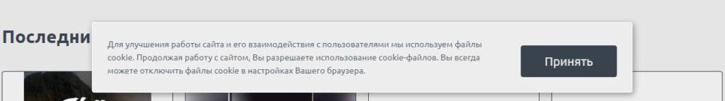 сайт использует cookie