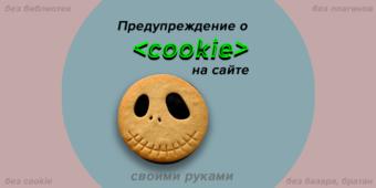 cookie предупреждение на вашем сайте своими руками