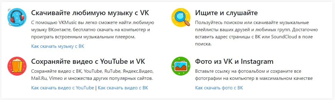 Возможности VK Music