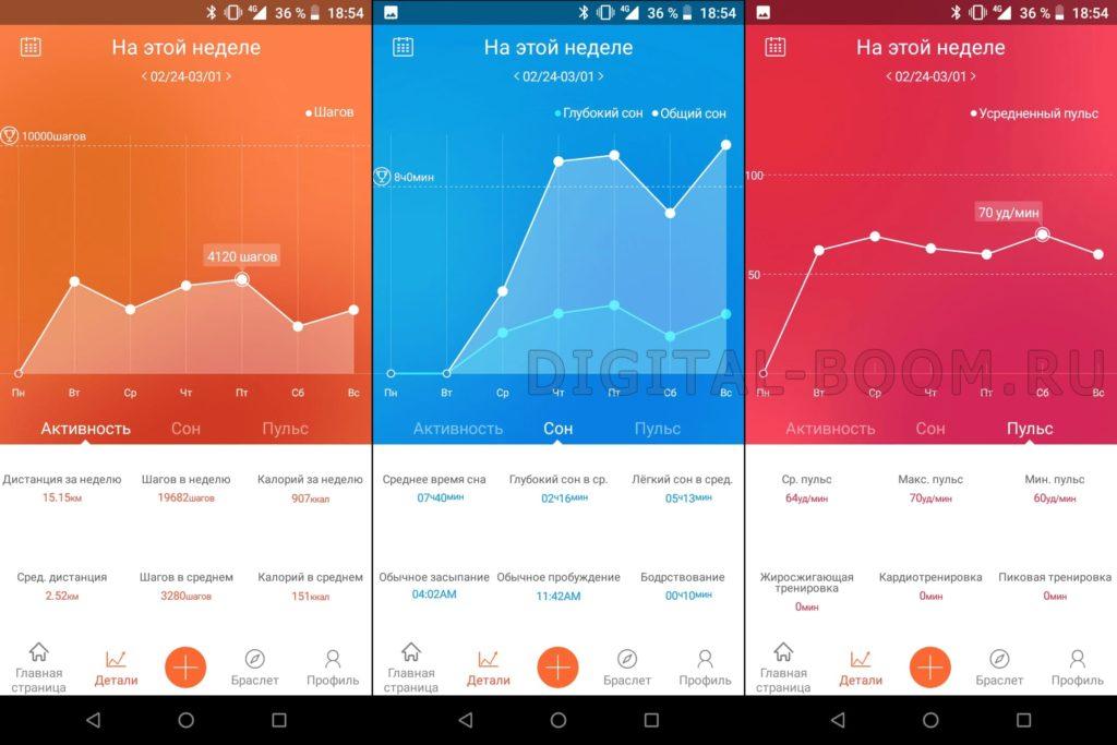 VeryFitPro скриншоты