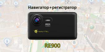 Навигатор + регистратор Navitel RE900