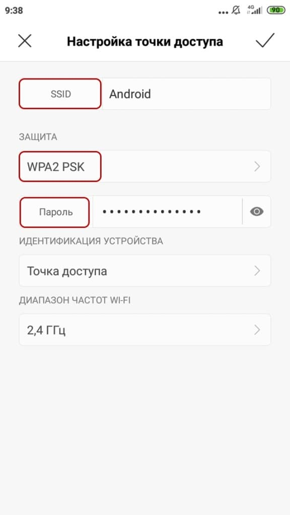 Раздача Wi-fi на Android
