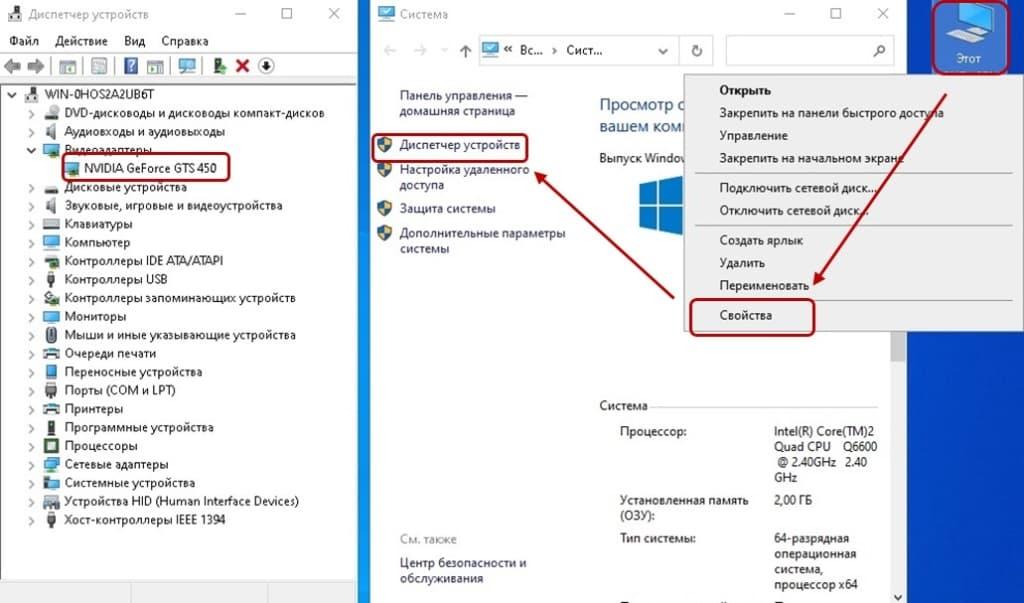 Определение видеокарты при помощи диспетчера устройств Windows