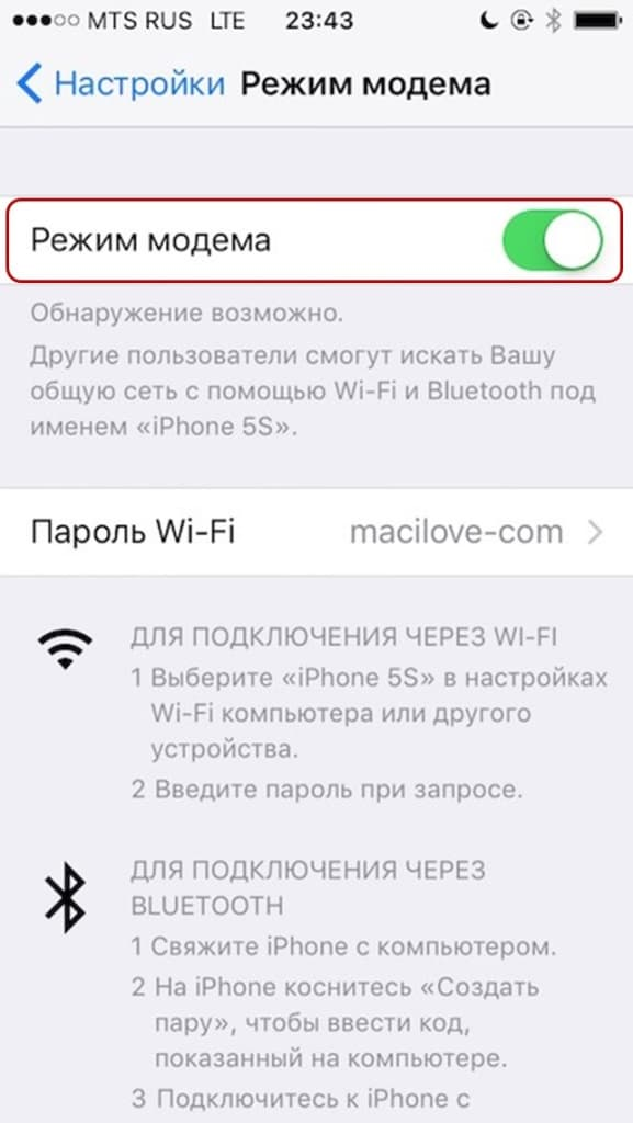 Раздача Wi-fi на iOS