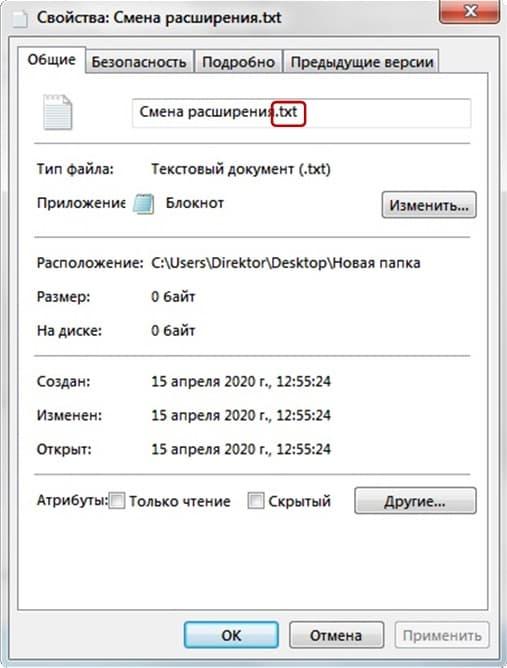 Изменение расширения файла