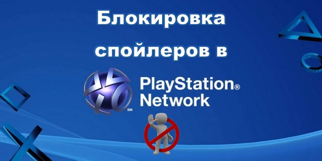 Блокировка спойлеров от Sony