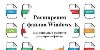 Расширения файлов Windows