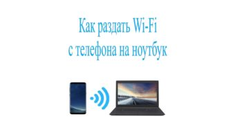 Wi-Fi с телефона на ноутбук