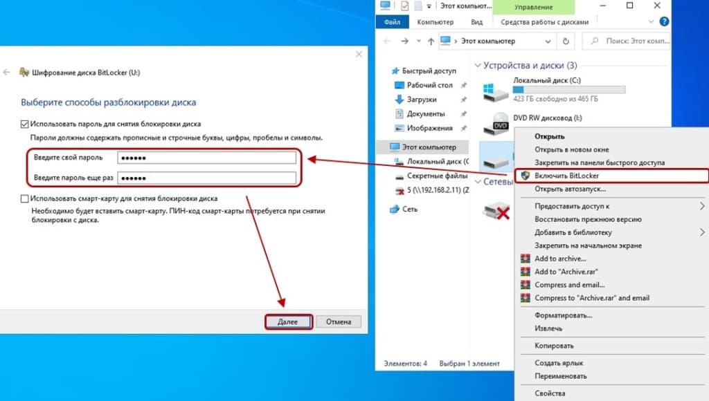 Функция Bitlocker в Windows - чтобы поставить пароль на том диска