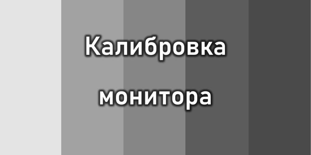 Калибровка монитора