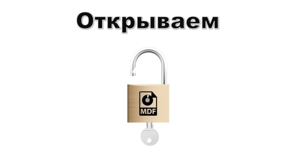 Открываем файлы mdf