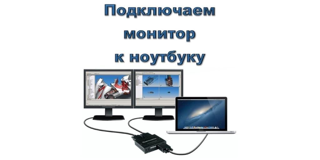 Подключение монитора к ноутбуку