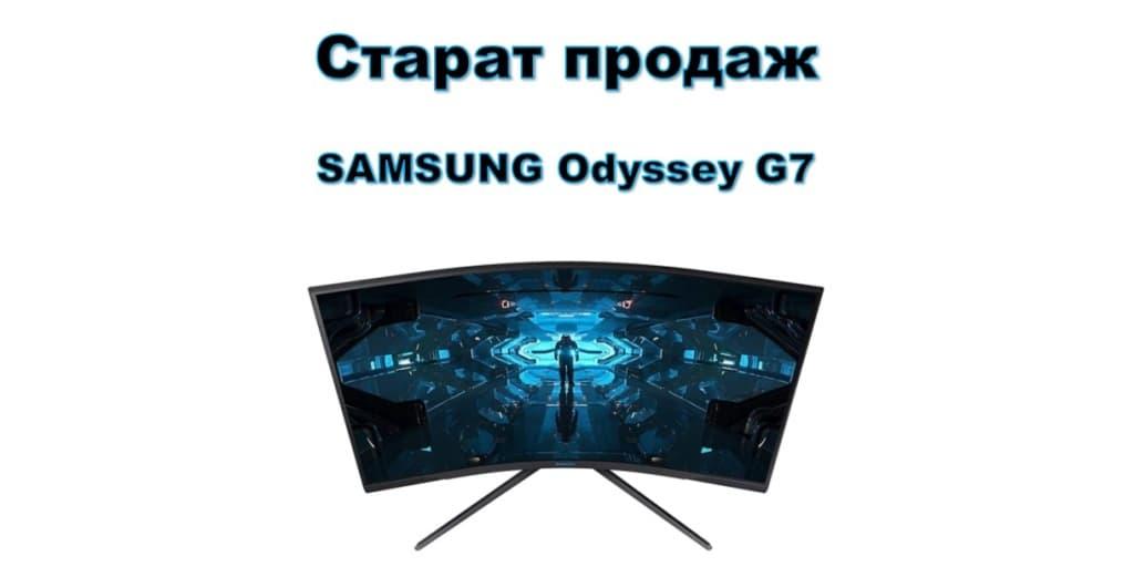 Старт продаж Odyssey