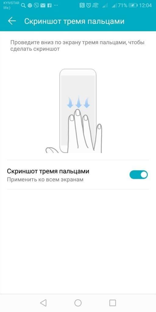 Скриншот пальцами