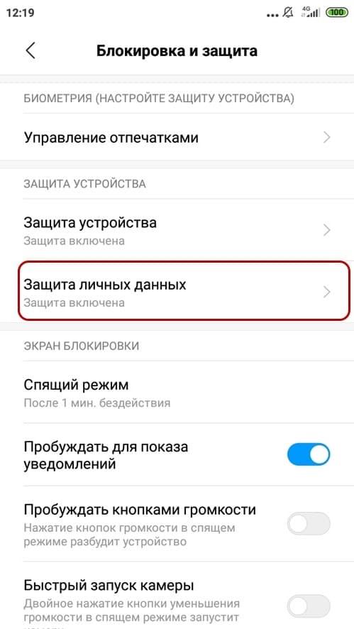 поставить пароль на папку на Андроид телефоне
