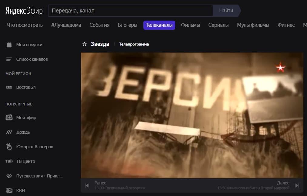 Просмотр ТВ онлайн на Яндексе
