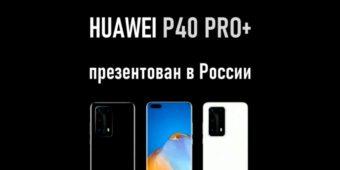 Презентация HUAWEI P40 Pro+