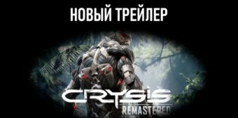 Трейлер Crysis Remastered