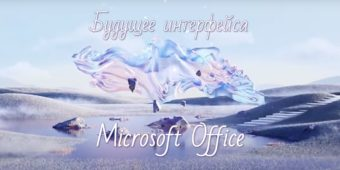 Новый интерфейс Microsoft Office