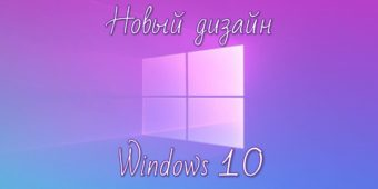 Новый дизайн Windows 10