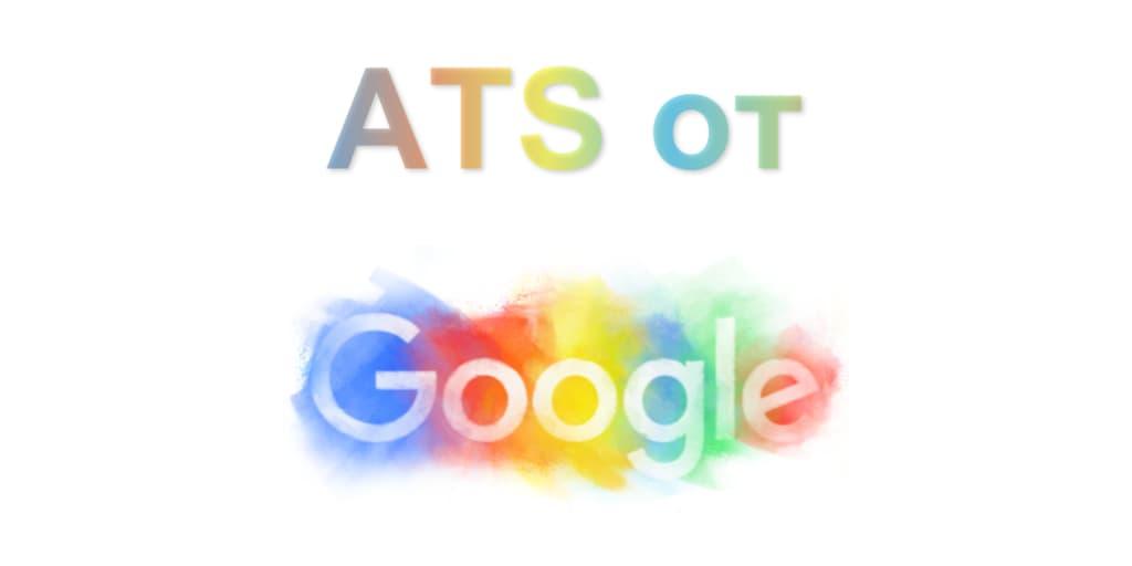 Расширение ATS от Google