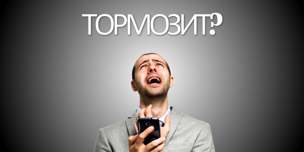 Приложения тормозящие работу смартфона