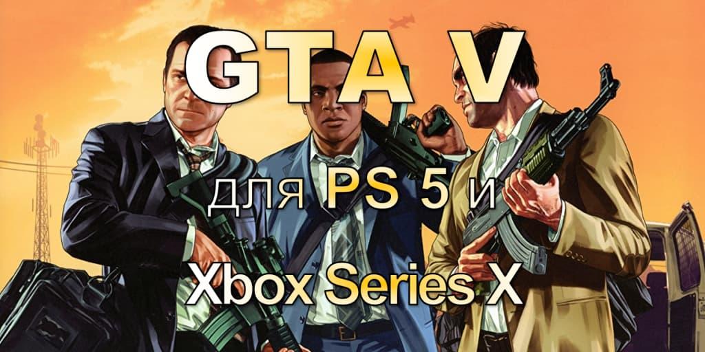 GTA 5 для PS 5