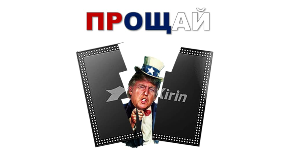 Производство процессоров Kirin