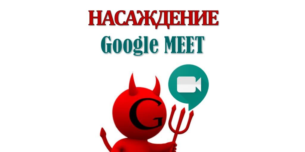 Внедрение Google MEET