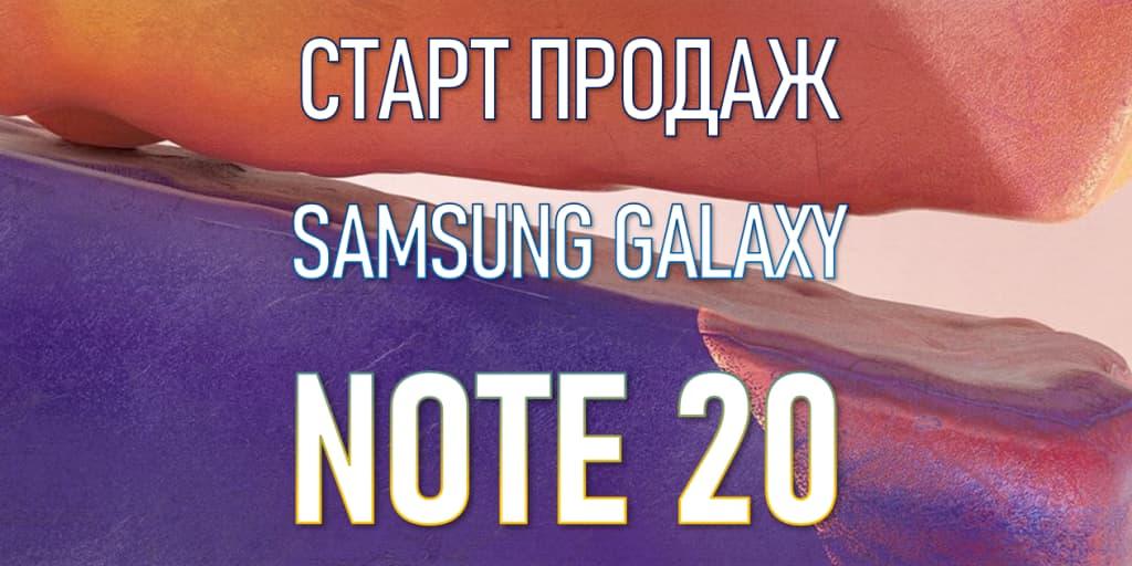 Старт продаж Galaxy Note 20